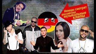 Немцы смотрят российские клипы / Соболев, Тимати и Егор Крид, Киркоров, Ольга Бузова, Баста