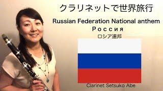 Российская Федерация / Russian Federation  National Anthem 国歌シリーズ『ロシア連邦 』Clarinet Version