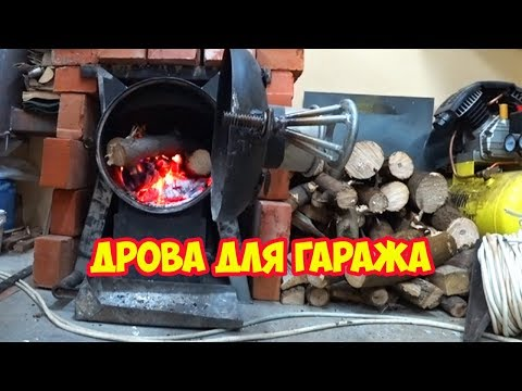 Как найти дрова для гаража