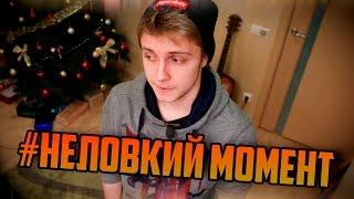 #НЕЛОВКИЙ МОМЕНТ