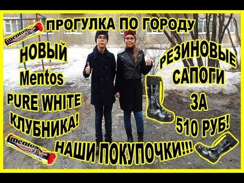 РЕЗИНОВЫЕ САПОГИ, НОВЫЙ Mentos PURE WHITE КЛУБНИКА!!!