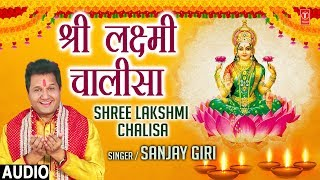 श्री लक्ष्मी चालीसा Shree Lakhsmi Chalisa I SANJYA GIRI I New Latest Full Audio Song