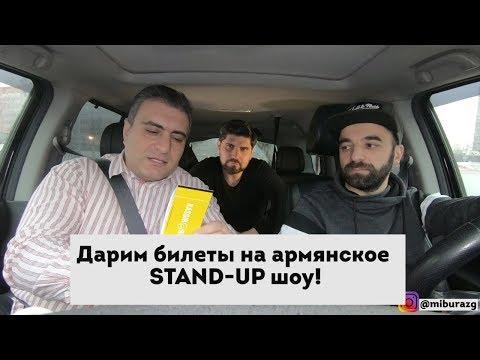 В гостях город Артик. + разыгрываем 2 билета на армянский стендап!