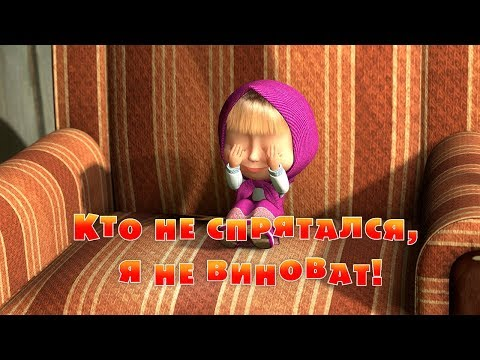 видео: Маша и Медведь - Кто не спрятался, я не виноват! (Серия 13)