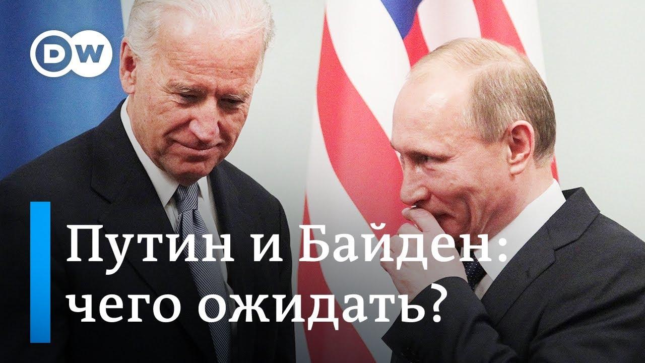 Чего ожидать от саммита Байдена и Путина в Женеве?