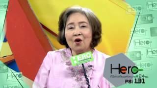ทีวีดาวเทียมแห่งความดี Hero Channel TV - ความในใจถึงสถานี