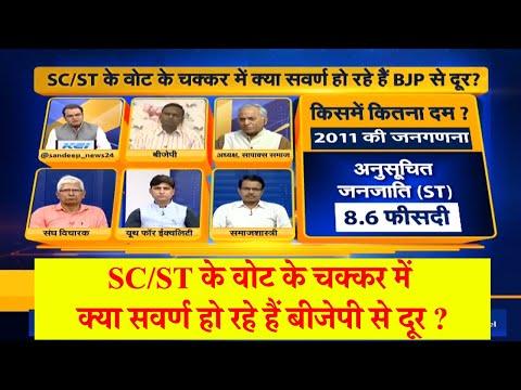 рд╕рдмрд╕реЗ рдмрдбрд╝рд╛ рд╕рд╡рд╛рд▓: SC/ST рдХреЗ рд╡реЛрдЯ рдХреЗ рдЪрдХреНрдХрд░ рдореЗрдВ рдХреНрдпрд╛ рд╕рд╡рд░реНрдг рд╣реЛ рд░рд╣реЗ рд╣реИрдВ BJP рд╕реЗ рджреВрд░ ?