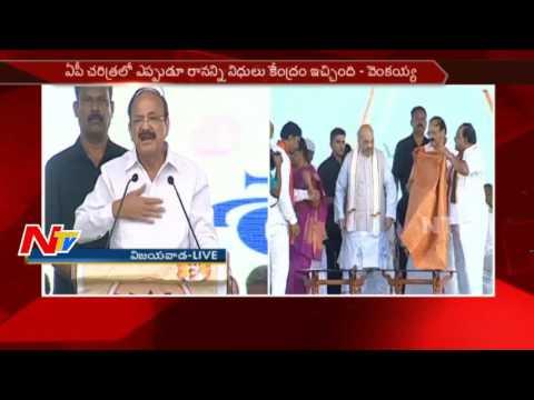 Venkaiah Naidu Fires on Oppositions in Vijayawada Meeting || Amit Shah || NTV