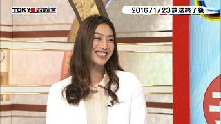 TOKYO応援宣言 1月23日 寺川綾さん×東京オリンピックニュース!