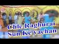 Download Chle Raghurai Sun Ke vachan || Dehati Holi Bhajan Ramyan || Brijesh Kumar Shastri|| Rajput Cassettes MP3 song and Music Video