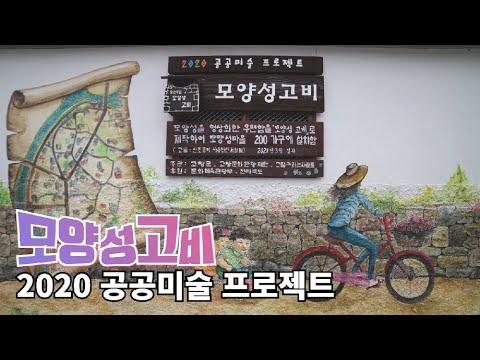 2020 공공미술 프로젝트 '우리 동네 미술', '모양성고비'