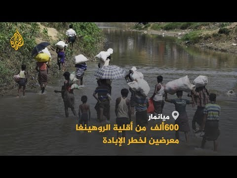 تقرير أممي: أقلية الروهينغا مهددة بخطر الإبادة الجماعية  - نشر قبل 2 ساعة