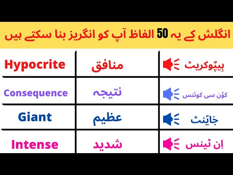 50 Difficult But Very Important English Vocabulary Words for Daily Use By RMWEnglish