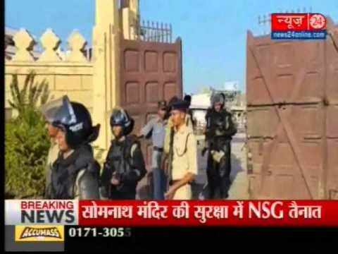 Gujarat terror alert: 4 NSG teams deployed, security increased at Somnath temple