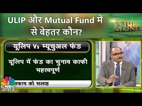 Balwant Jain की राय | ULIP और Mutual Fund में से बेहतर कौन? | Your Money | CNBC Awaaz