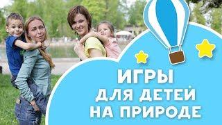 Игры для детей на природе [Любящие мамы]