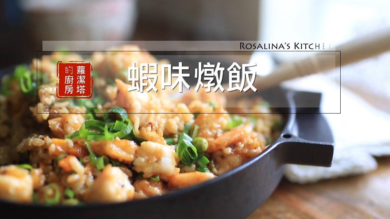 【蘿潔塔的廚房】蒜蝦燉飯,滿滿的蒜香與蝦味,每一口都好滿足。簡單,美味。 - YouTube
