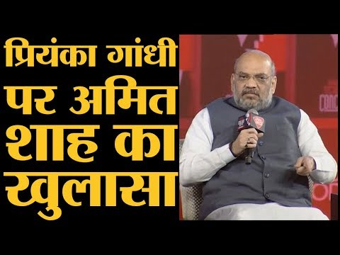 Amit Shah at India Today Conclave।  Priyanka Gandhi Vadra के आने से टेंशन में है BJP?। UP BJP