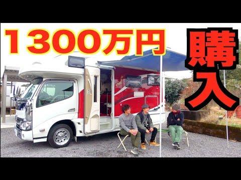 1300万円のキャンピングカー全貌大公開!!【前編】