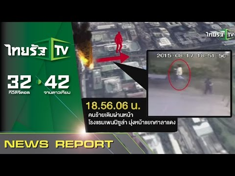 แกะรอยคนร้ายวางระเบิดศาลพระพรหม | 20-08-58 | ชัดข่าวเที่ยง | ThairathTV