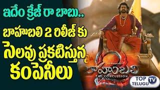 Companies Declared Holiday On Baahubali 2 Movie Release Day  | Prabhas Bahubali Craze | SS Rajamouli