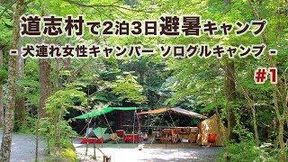【キャンプ】-道志村で2泊3日避暑キャンプ #1- 犬連れ女性キャンパー