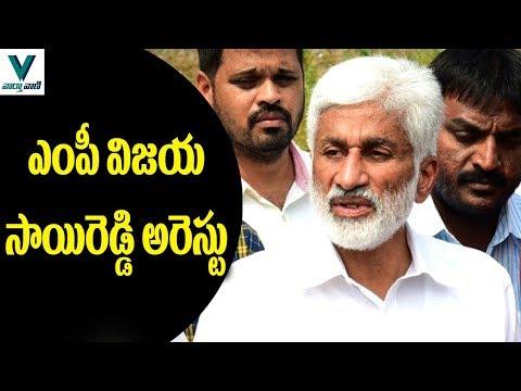 Police Arrest MP Vijay Sai Reddy in Visakhapatnam - Vaartha Vaani