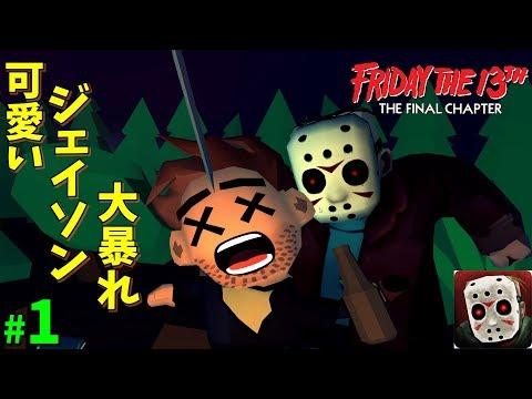 【13日の金曜日】ジェイソンがパズルゲームで大暴れ 基本プレイ無料 #1【ゲーム実況】 Friday the 13th Killer Puzzle