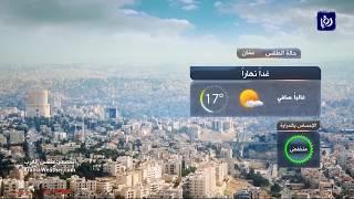 النشرة الجوية الأردنية من رؤيا 30-3-2018