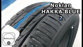 Nokian HAKKA BLUE 2 /// Обзор