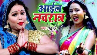 Anu Dubey का सबसे हिट देवी भजन 2019 - आईल नवरात्र ( SONG) - Bhojpuri Devi Geet Bhajan 2019
