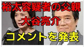 強姦致傷容疑で逮捕された俳優・高畑裕太容疑者(22)の父親であると...