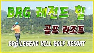 [베트남 골프] BRG 레전드 힐 골프 리조트