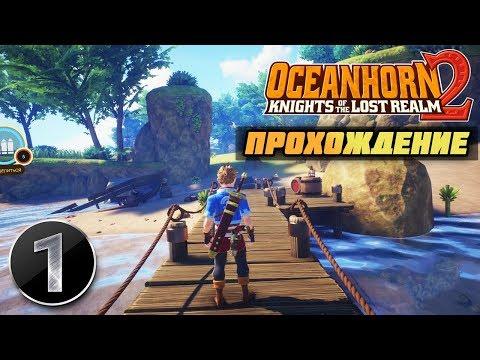 OCEANHORN 2 ПРОХОЖДЕНИЕ     #1 - НАЧАЛО НОВЫХ ПРИКЛЮЧЕНИЙ