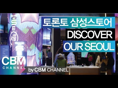 "[CBM]토론토 삼성스토어 오픈이벤트 ""Discover Our Seoul"""