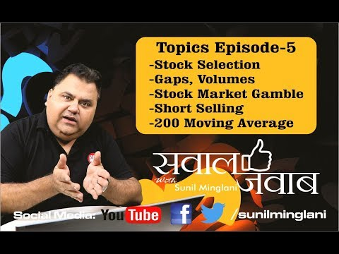सवाल जवाब with Sunil Minglani || Episode-5 || Stock Market Hindi Video for beginners