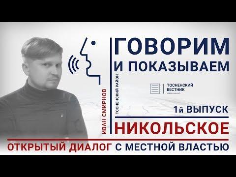 Никольское - Станислав Шикалов