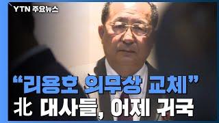 """美 NK뉴스 """"리용호 北 외무상 교체돼""""...北 대사들, 어제 귀국 / YTN"""