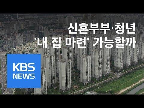 '신혼부부·청년' 163만 가구 주거지원 / KBS뉴스(News)