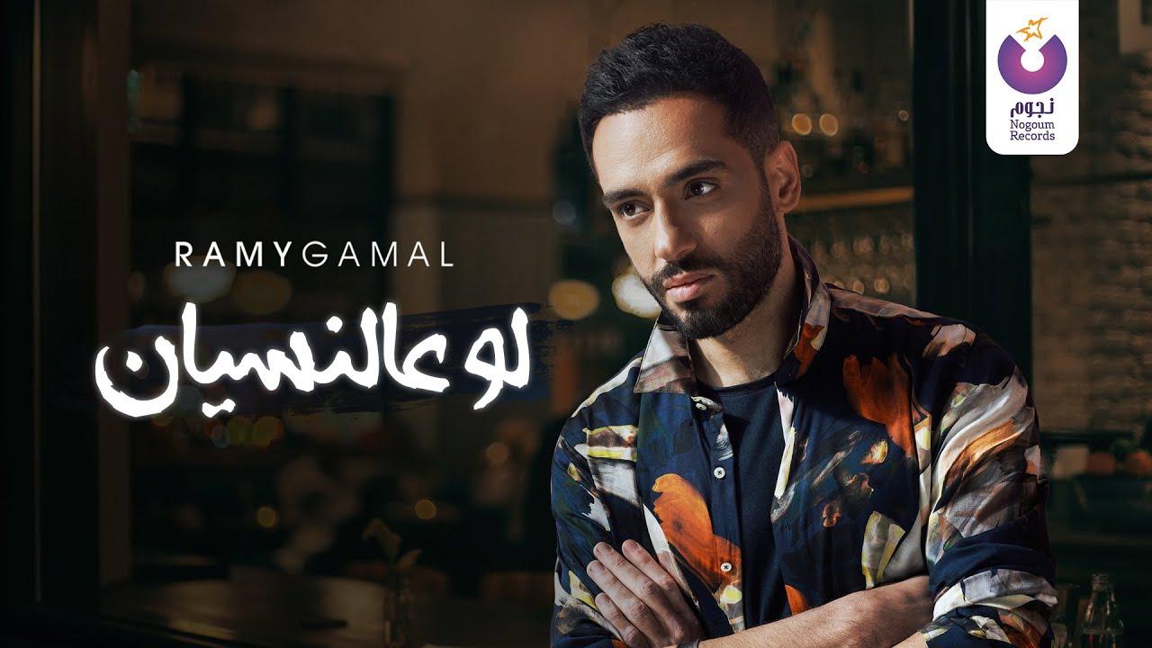 Ramy Gamal – Law A'al Nesyan (Official Lyrics Video) | (رامي جمال– لو عالنسيان (كلمات