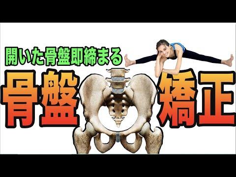 簡単!!骨盤矯正ストレッチ!股関節を柔らかくして下半身スッキリ!【ダイエット】