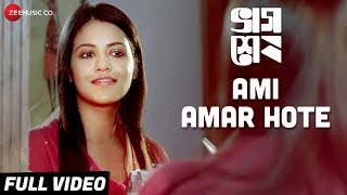 Ami Amar Hote Bhagshesh Mp3 Song Download