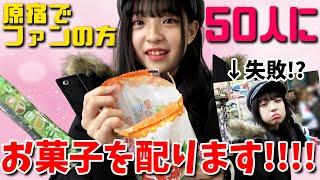 【原宿ファンサービス】お菓子配り終わるまで帰れません!!