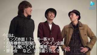 レプロエンタテインメントの若手男性俳優3人が、 バレンタインデーを控...