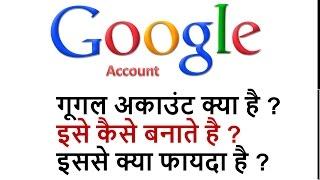 Wie ein google-Konto erstellen? Google-Konto kya hai ? Sinn die Zeit nehmen, um sich ein Hai ?