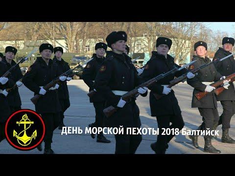 ДЕНЬ МОРСКОЙ ПЕХОТЫ 2018 Балтийск