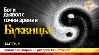 Бог и дьявол с точки зрения Буквицы. Станислав Жаров и Григорий Решетников. Часть 1