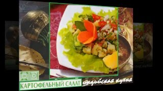 Индийская кухня  Картофельный салат(Индийская кухня Картофельный салат. Кухни народов мира, кулинария, лучшие рецепты, шедевры кулинарии, русс..., 2016-03-04T21:42:29.000Z)