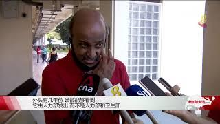 【新加坡大选】淡马亚:选民关注后冠病时期 生活与就业问题