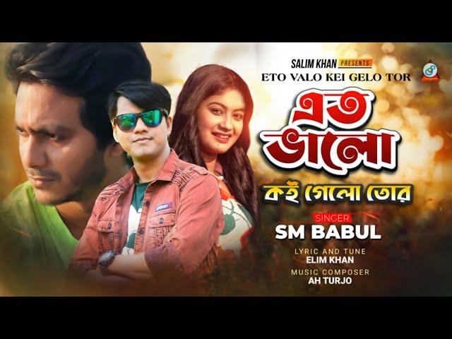 Eto Bhalo Koi Gelo Tor  | এত ভালো কই গেলো তোর | SM Babul | Bangla New Music Video 2021
